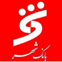 تجیز و بازسازی شعب بانک شهر در مشهد